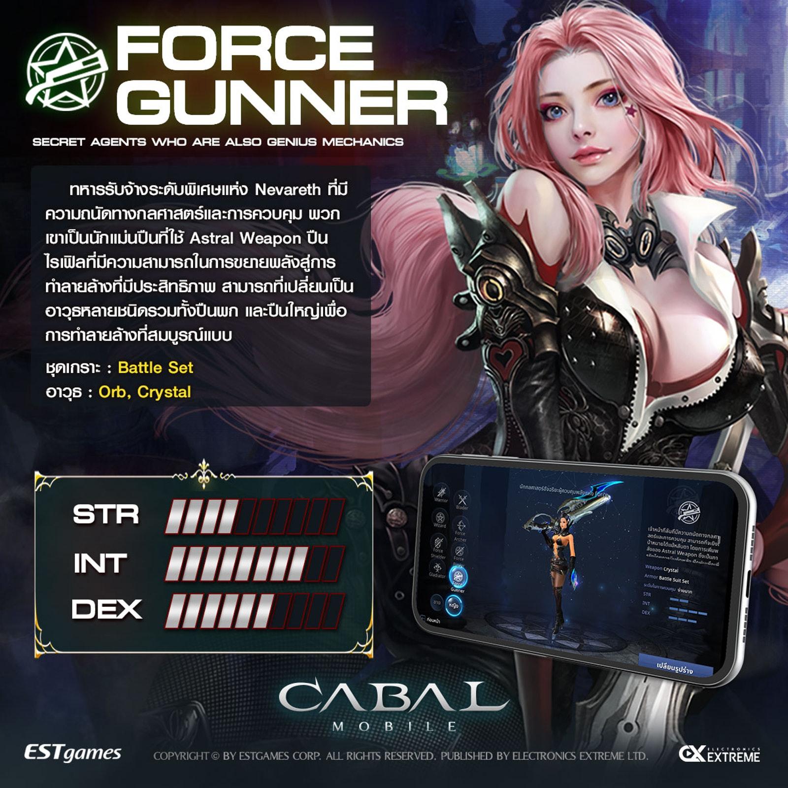 Cabal Mobile เปิดข้อมูล 8 อาชีพรู้แล้วเล่นเทพอย่างแน่นอน