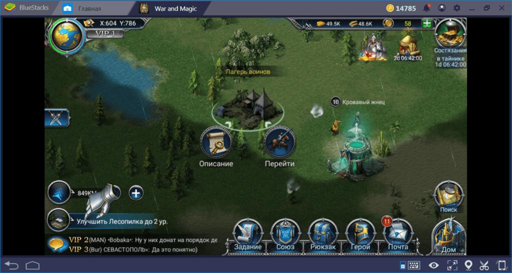 War and Magic: обзор мировой карты
