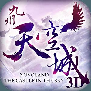 暢玩 九州天空城3D PC版 1