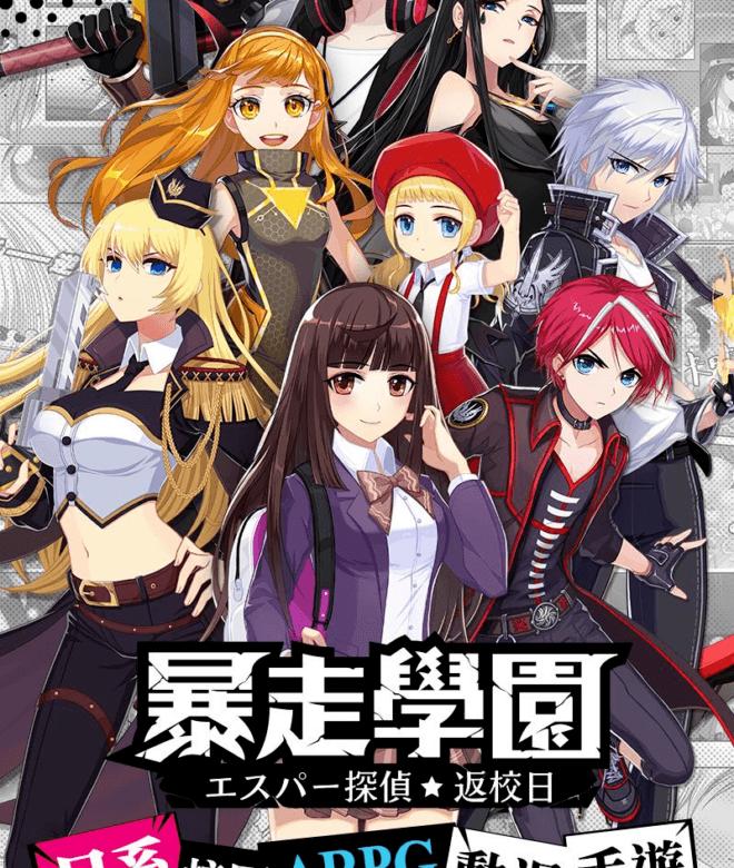 暢玩 暴走學園-返校日 PC版 3