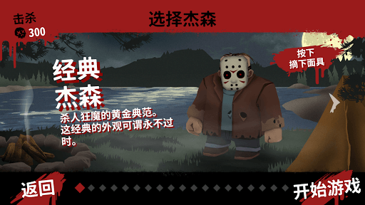 暢玩 Friday the 13th: 殺手遊戲 PC版 5