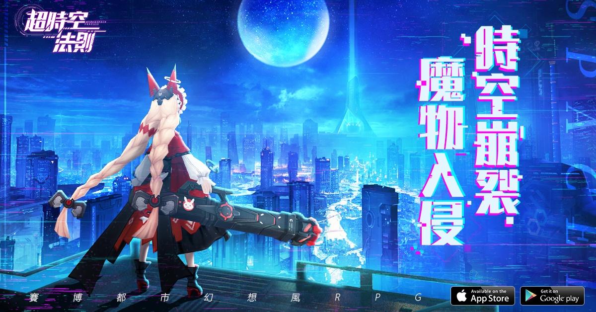 賽博都市幻想風RPG《超時空法則》將在台港澳推出