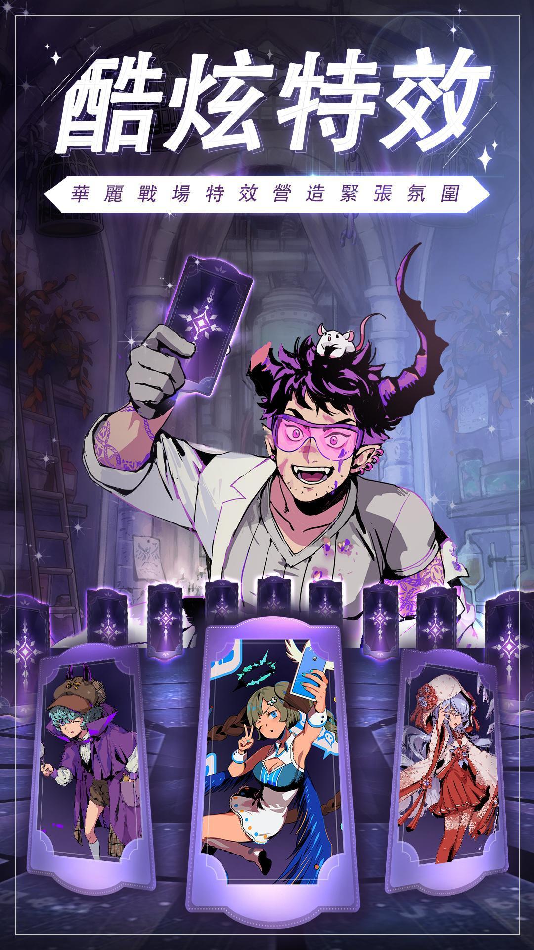PV創新戰棋卡牌手遊《渾沌學院》即將面世!