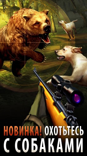 Играй Deer Hunter 2016 На ПК 4