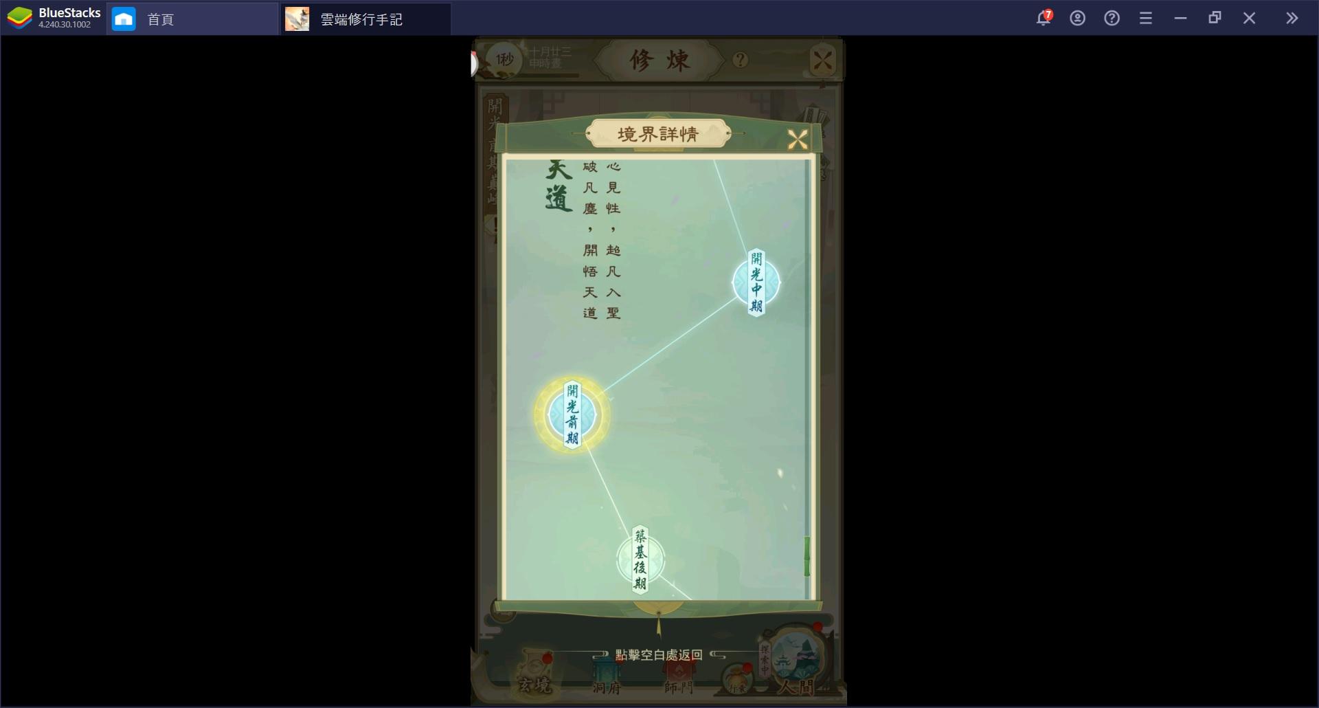 使用BlueStacks在PC上體驗修仙沙盒RPG手游《雲端修行手記》