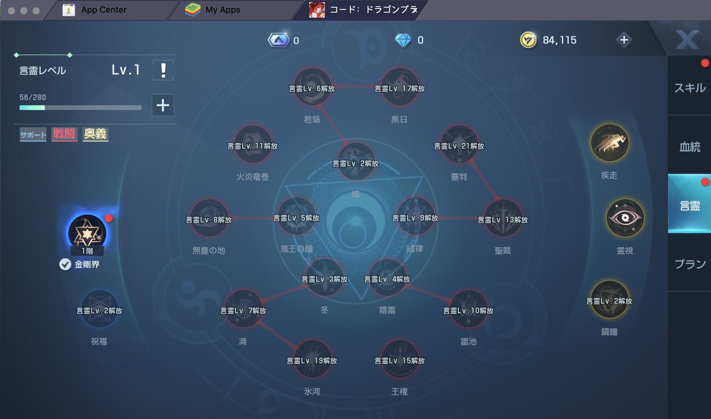 BlueStacksを使ってPC上で『コード:ドラゴンブラッド』を遊ぼう