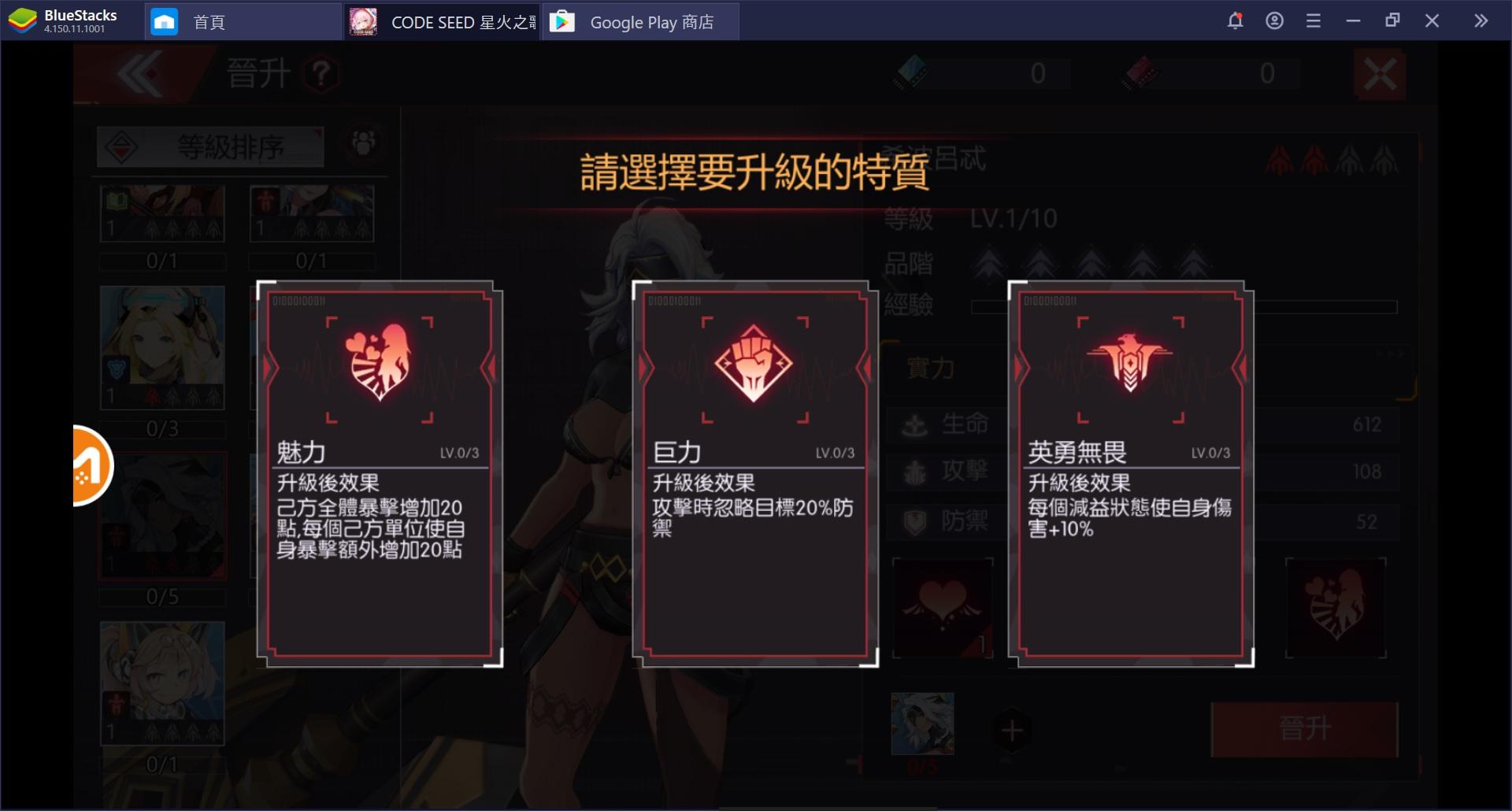 使用BlueStacks在電腦上體驗3D 二次元卡牌戰鬥遊戲 CODE: SEED 星火之歌