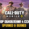 Стартовал 4 сезон Call of Duty: Mobile под названием Spurned & Burned. Добро пожаловать на Дикий Запад!