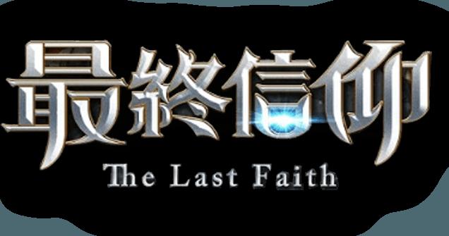 暢玩 最終信仰 PC版