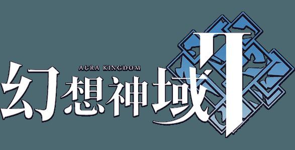 暢玩 幻想神域2(港澳版) 電腦版