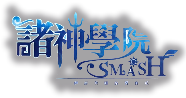 Main 諸神學院 Smash on PC