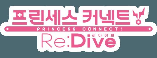 프린세스 커넥트! Re:Dive 즐겨보세요