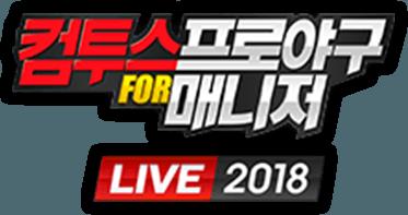 즐겨보세요 컴투스프로야구 for 매니저 LIVE 2018 on PC
