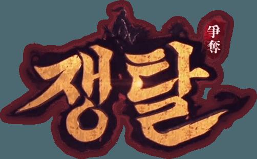 Play 쟁탈 – 글로벌 국가전MMORPG on PC