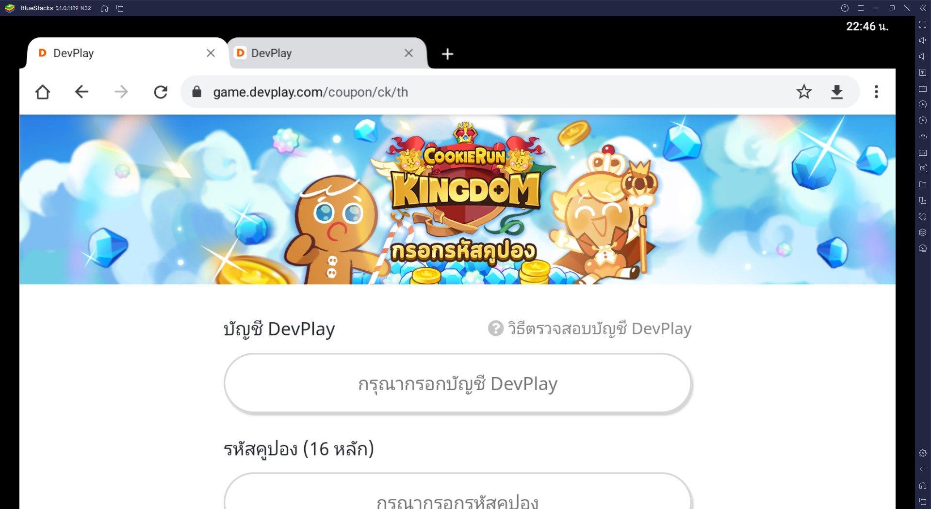อัพเดตโค้ดคูปอง Cookie Run: Kingdom ล่าสุดเดือน กรกฎาคม