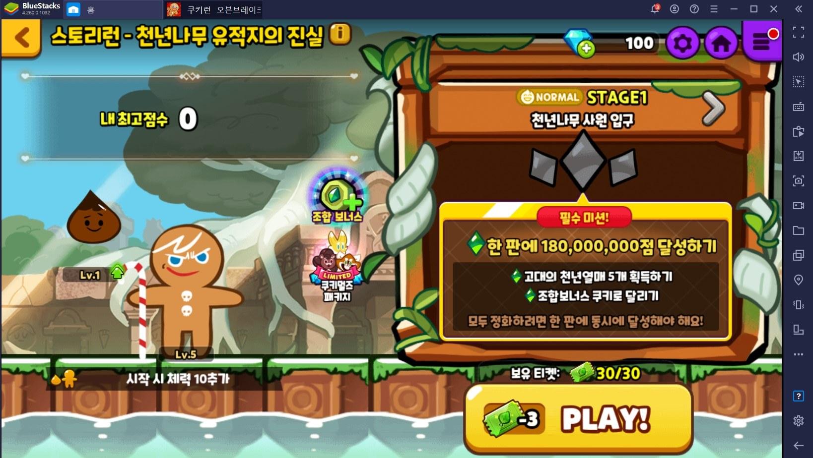 쿠키런: 킹덤과 함께 PC에서 즐겨봐요, 쿠키런 오븐브레이크에 신규 쿠키 쿠키멀즈 등장!
