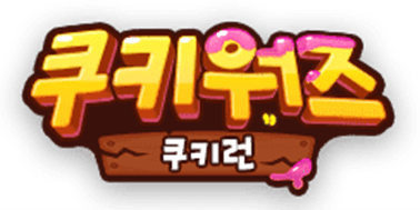 Play 쿠키워즈 (by 쿠키런) on PC