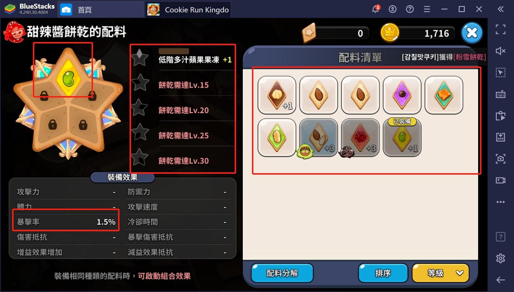 使用BlueStacks在PC上遊玩手機遊戲《薑餅人王國》