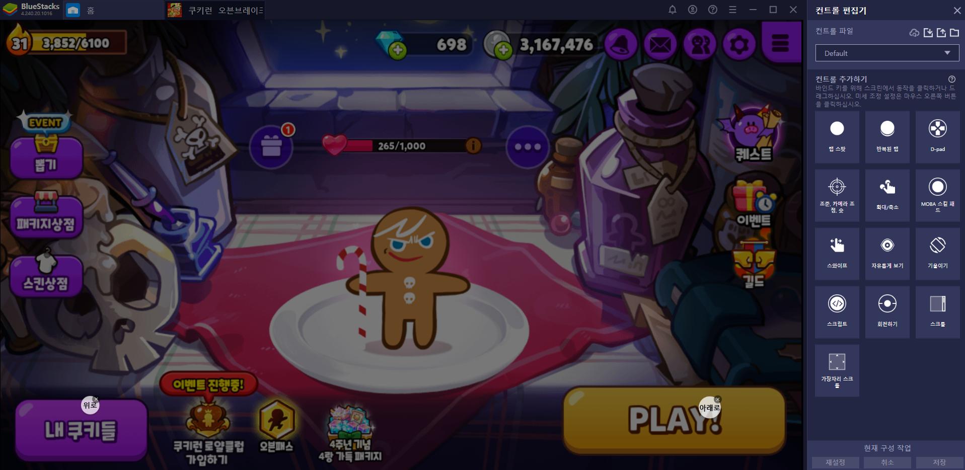 쿠키런 오븐브레이크 점수를 올릴 수 있도록 PC에서 시작하세요!