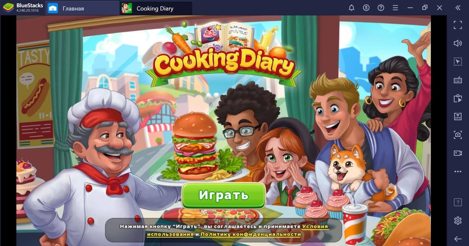 Cooking Diary: от поваренка до шефа