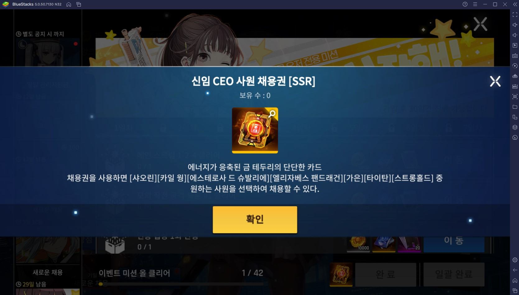 블루스택 앱플레이어를 통해 PC에서 카운터사이드의 신규 CEO가 되어봐요!