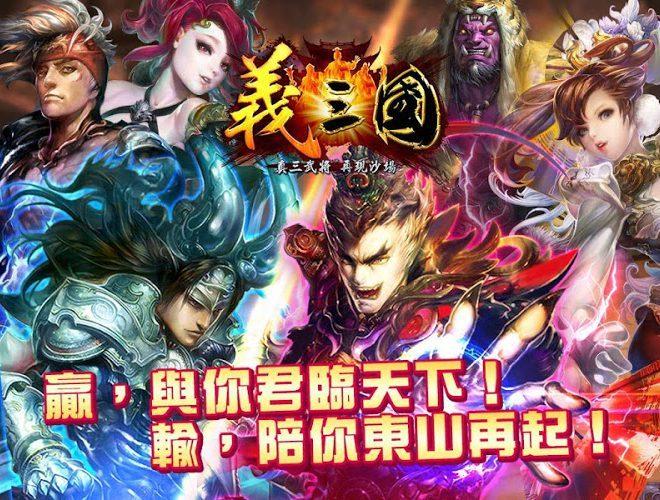 暢玩 義三國:君臨天下 PC版 3