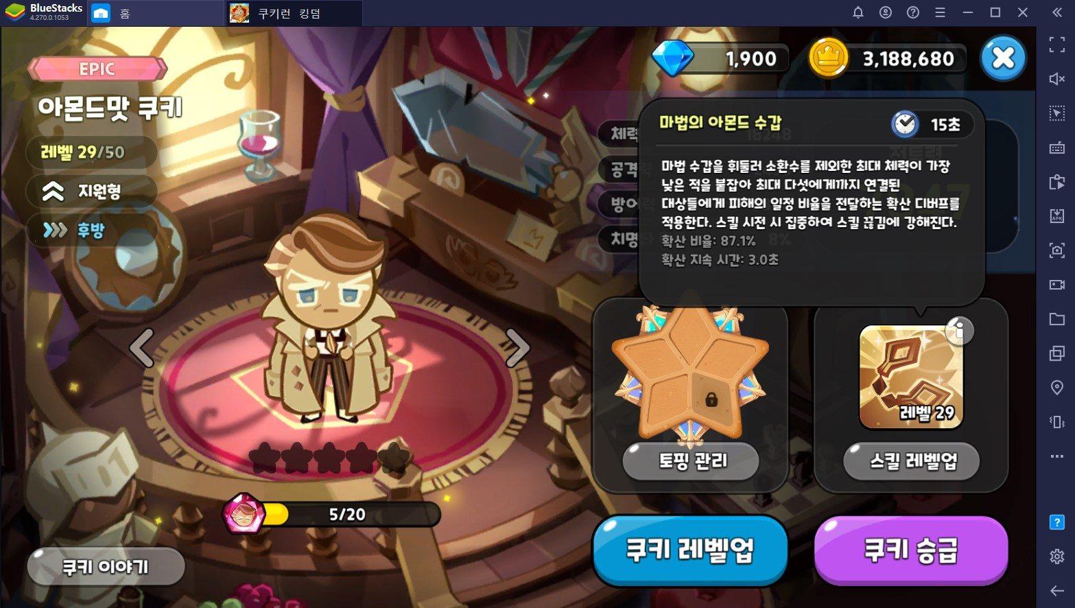 이미 예정되어 있던 신규 쿠키 등장! 쿠키런: 킹덤을 PC로 실행하고 아몬드맛 쿠키를 만나보세요!