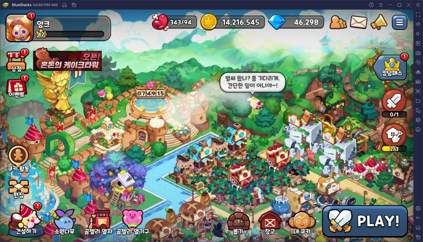 새로운 컨텐츠 등장! 쿠키런: 킹덤의 혼돈의 케이크타워를 블루스택 앱플레이어로 PC에서 올라가봐요!