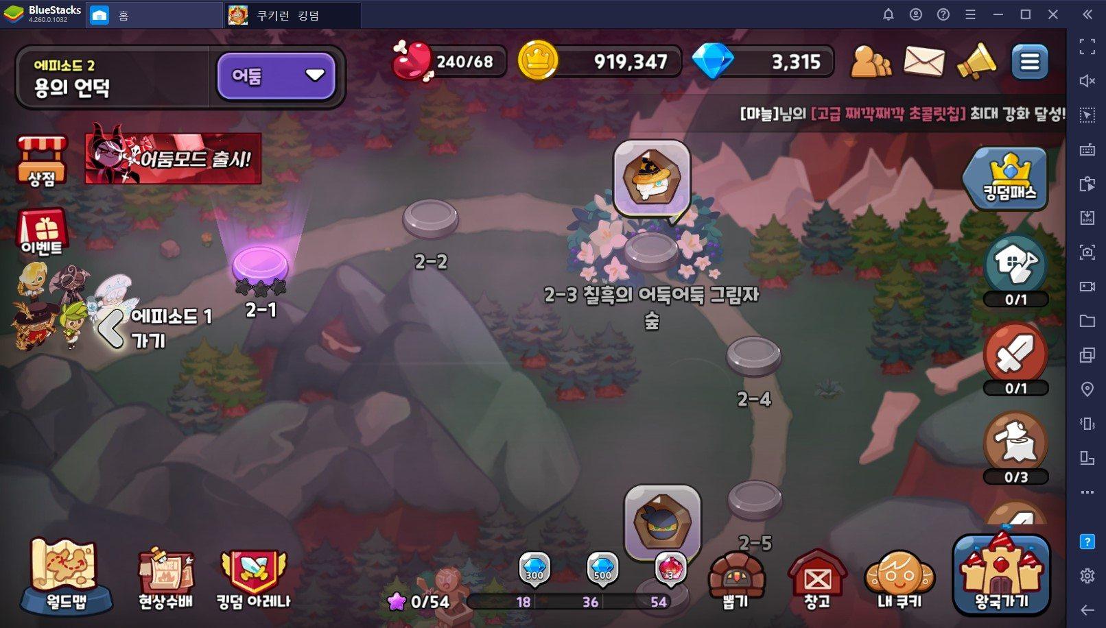 PC에서 어둠모드 업데이트와 함께 시작된 쿠키런: 킹덤의 다양한 이벤트들에 참여해보세요