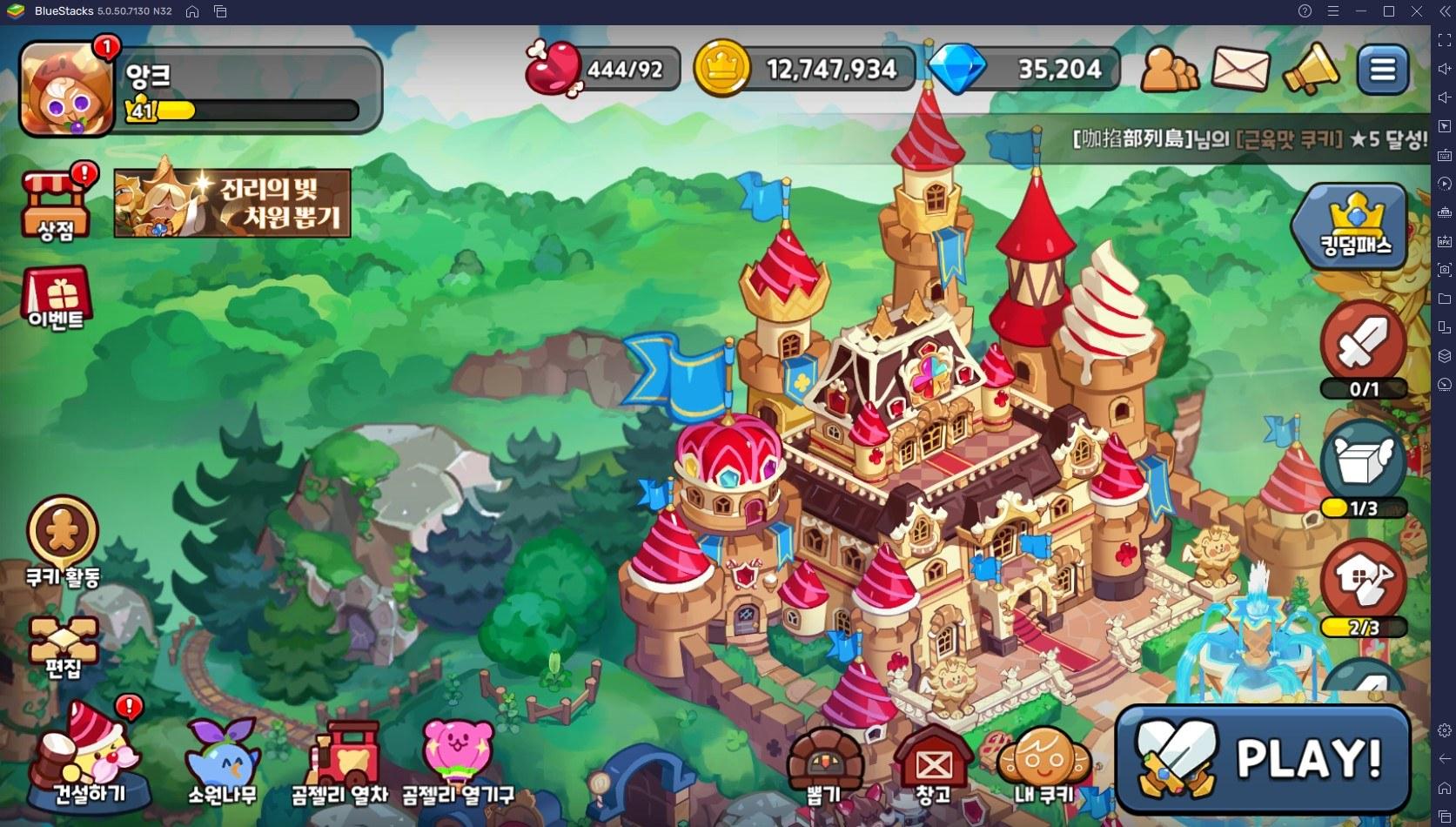블루스택 앱플레이어로 PC에서 즐길 수 있는 쿠키런: 킹덤, 빠른 성장을 위해 챙겨줘야 할 부분들은?
