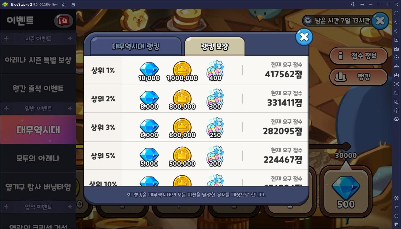 대무역시대가 돌아왔다, 블루스택 앱플레이어로 PC에서 쿠키런: 킹덤의 무역왕이 되어보세요!