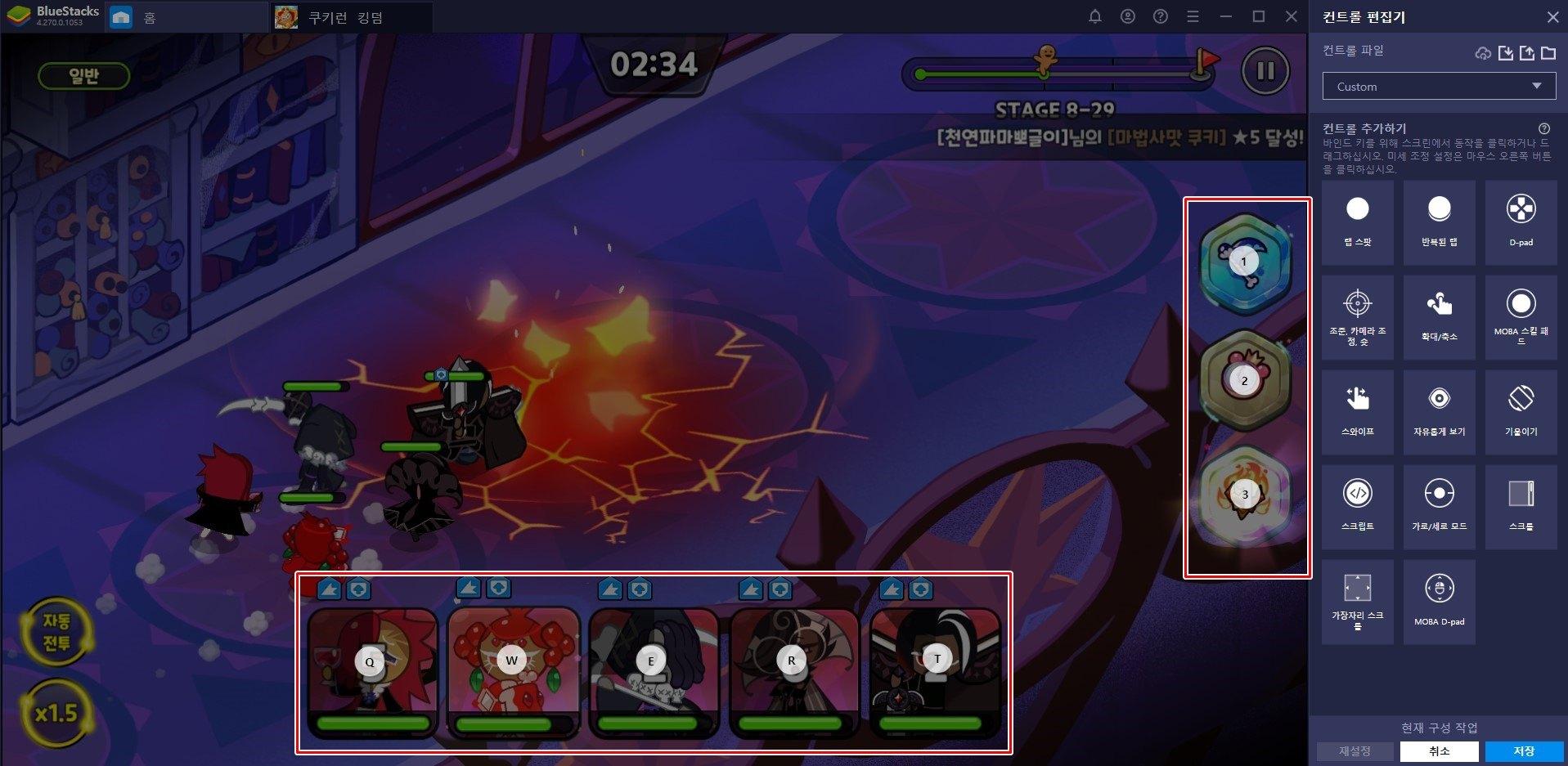 쿠키런: 킹덤에서 더 효율적인 전투를 원한다면? PC로 블루스택의 키매핑 기능을 활용해봐요!