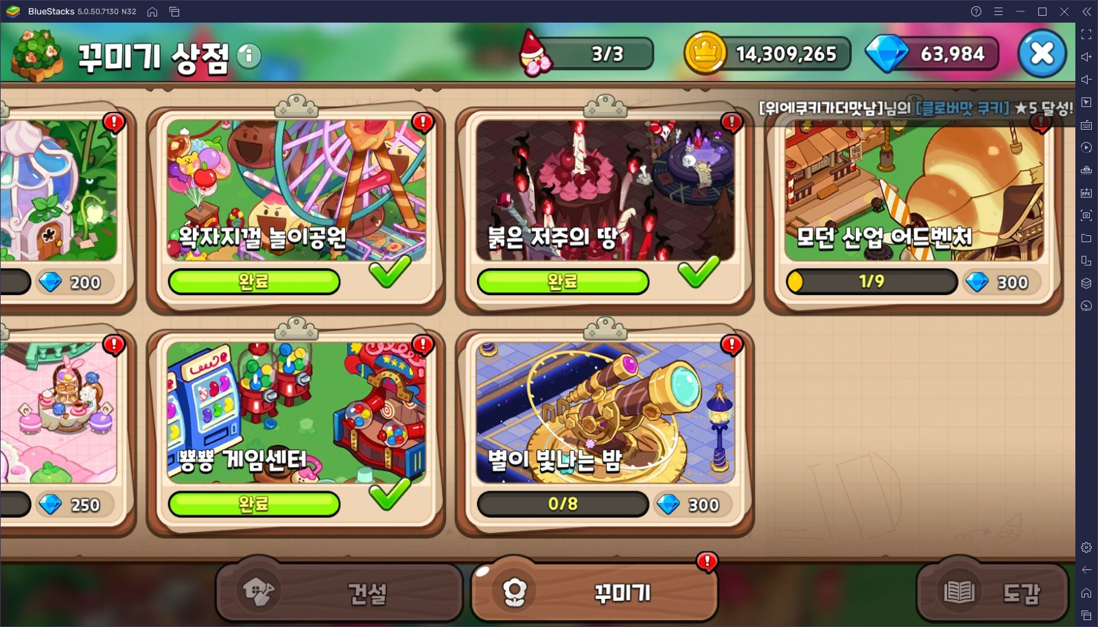 쿠키런: 킹덤 5월 대규모 업데이트 진행, 블루스택 앱플레이어로 PC에서 쿠키 이층집을 건설해봐요!