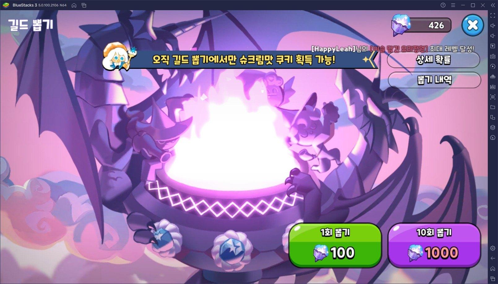 쿠키런 : 킹덤의 토벌전 덱이 궁금하다면? 토벌전 추천 쿠키를 알아보고 지금 바로 블루스택에서 사용해보세요!