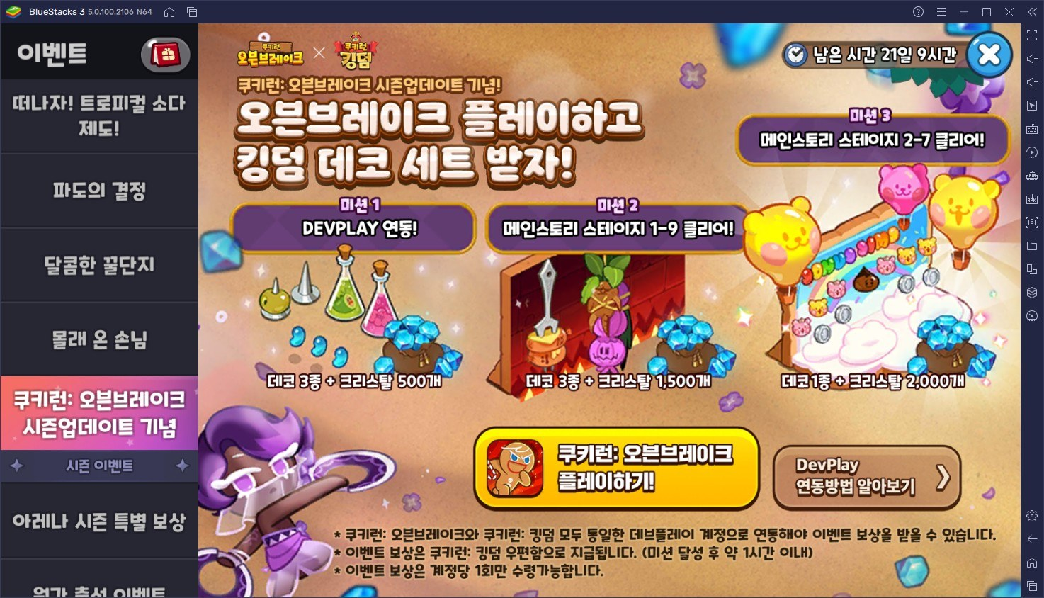 쿠키런: 킹덤에 수상한 꿀단지 등장? PC로 블루스택 앱플레이어에서 행복한 곰젤리를 만나보세요!
