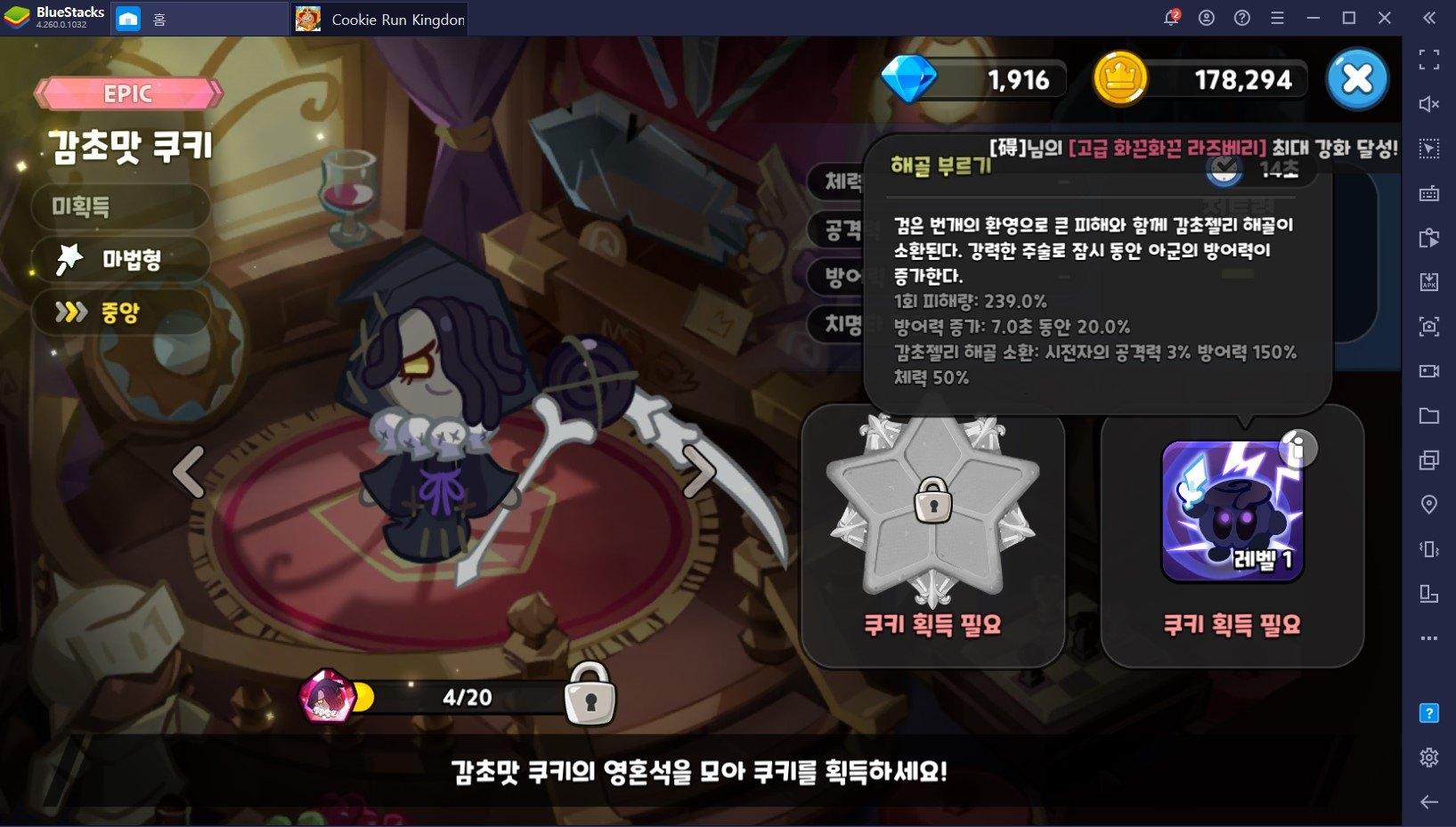 소셜 게임과 RPG의 성공적인 만남, 쿠키런 킹덤의 고성능 쿠키들을 알아보고 PC에서 만나봅시다!