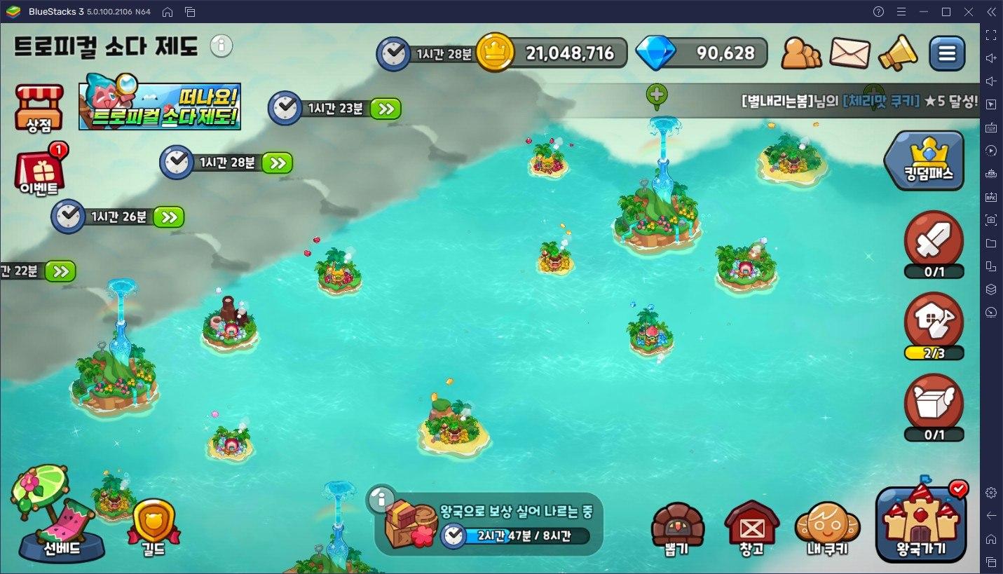 탐험을 좋아한다면 주목! PC에서 블루스택 앱플레이어로 쿠키런: 킹덤의 트로피컬 소다 제도로 모험을 떠나보세요!