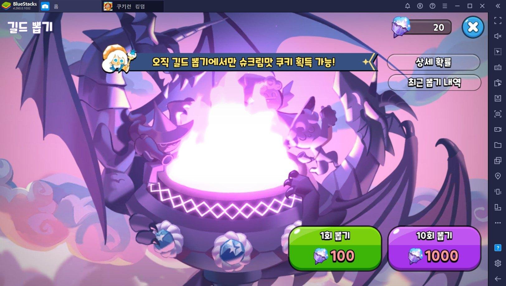 쿠키런: 킹덤 새로운 소셜 컨텐츠 길드 등장, 길드와 함께 쿠키들의 모험을 PC에서 즐겨봐요!