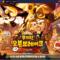 '쿠키런: 오븐브레이크', 글로벌 누적 3500만 다운로드 기록