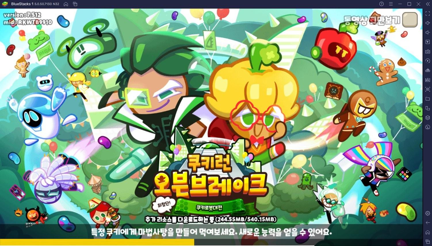 쿠키런 오븐브레이크 신규 커스텀런, PC에서 블루스택 앱플레이어로 달려보자!