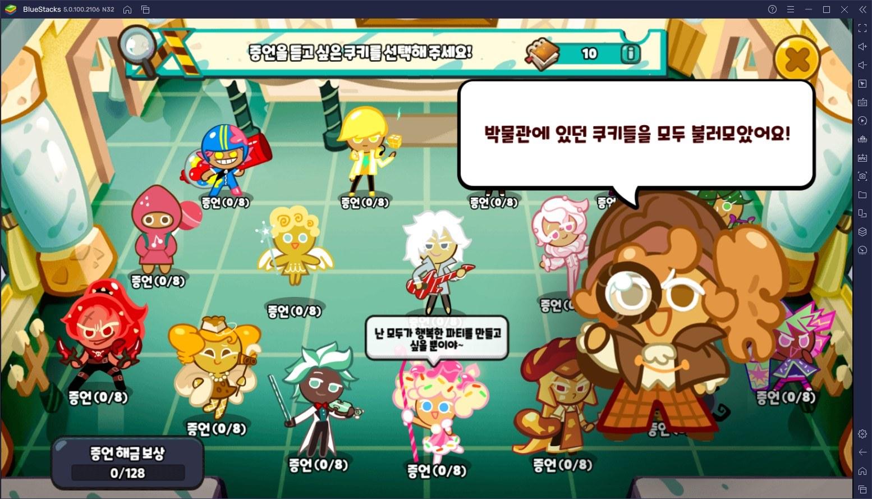 쿠키런: 오븐브레이크 '탐정런! 버터 초상화 도난사건' 업데이트, 새로운 모드와 이벤트를 블루스택 앱플레이어로 PC에서 즐겨봐요!