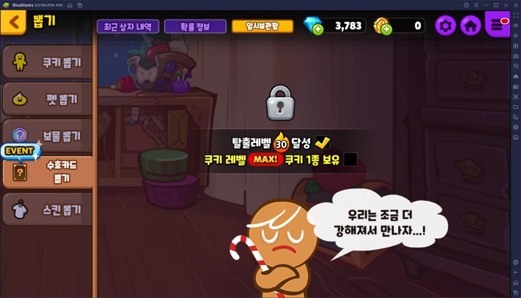 쿠키런: 오븐브레이크 메인 스토리 모드 업데이트, 라일락맛 쿠키와 함께 PC에서 블루스택 앱플레이어로 이야기를 따라가봅시다!