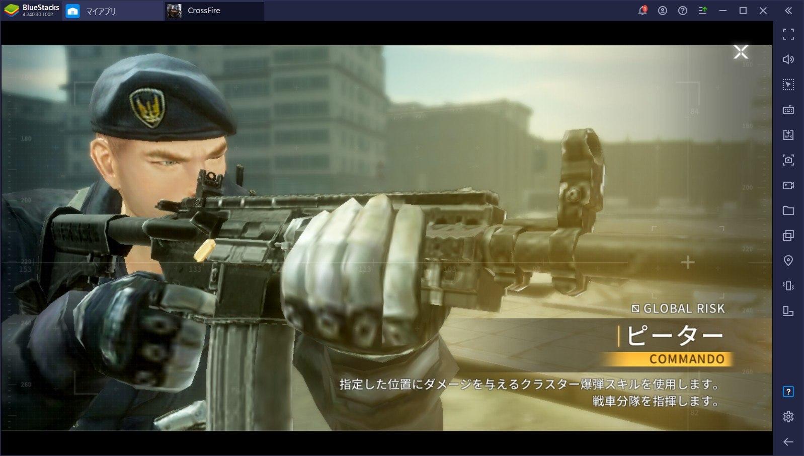 BlueStacksを使ってPCで『CrossFire: Warzone』を遊ぼう