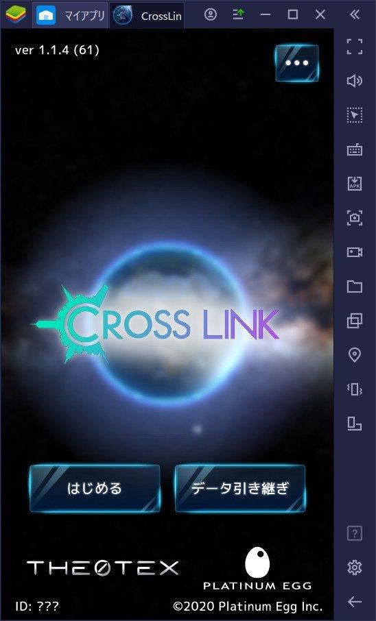 BlueStacksを使ってPCで『CrossLink』を遊ぼう
