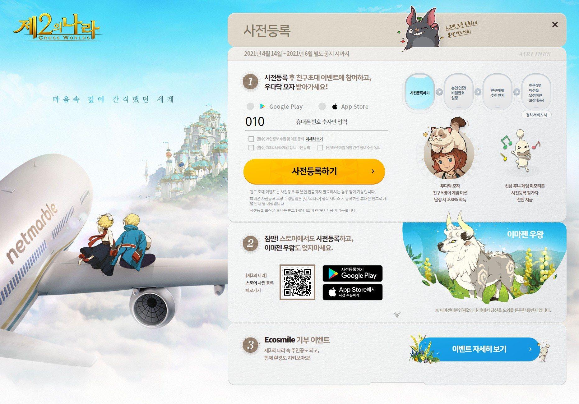 드디어 사전등록 시작, 제2의 나라로 가는 티켓을 끊고 PC에서 블루스택 앱플레이어로 날아가봐요!