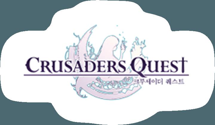 暢玩 克魯賽德戰記 – Crusaders Quest PC版
