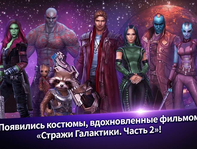 Играй Marvel Future Fight На ПК 4