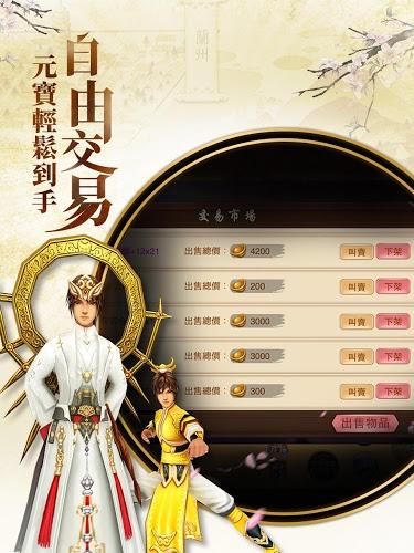 暢玩 墨香 PC版 7