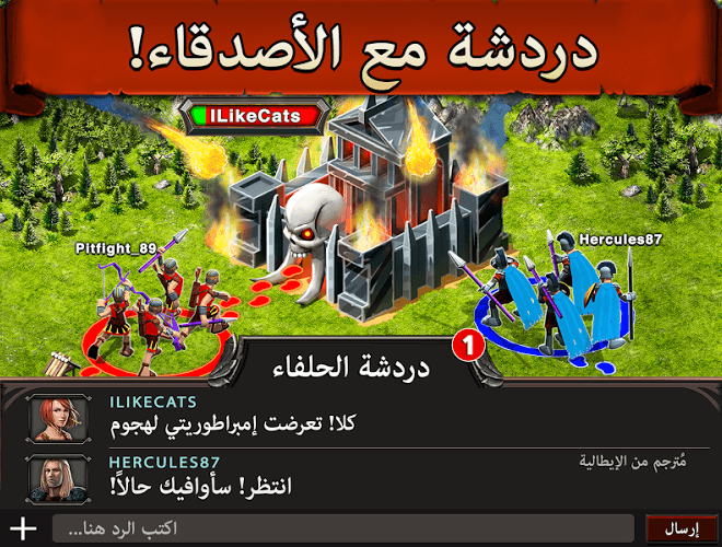 إلعب Game of War on PC 5
