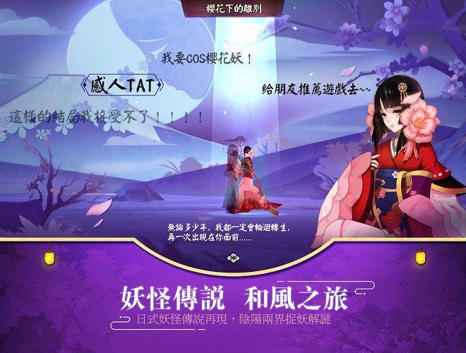 暢玩 陰陽師Onmyoji – 和風幻想RPG PC版 16